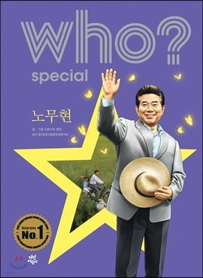 후 who? special 노무현