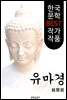 유마경 ; 불교 경전 해설본 (維摩詰所說經)