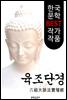 육조단경 ; 불교 경전 해설본 (六祖大師法寶壇經))