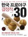 한국 프로야구 결정적 장면 - 한 권으로 읽는 한국 프로야구 30년 (스포츠/상품설명참조/2)