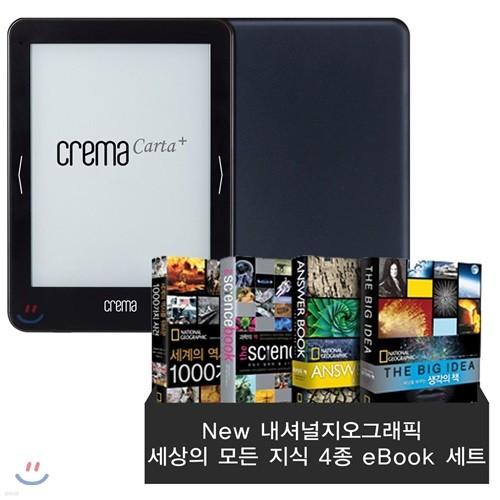예스24 크레마 카르타 플러스 + New 내셔널지오그래픽 세상의 모든 지식 4종 eBook 세트