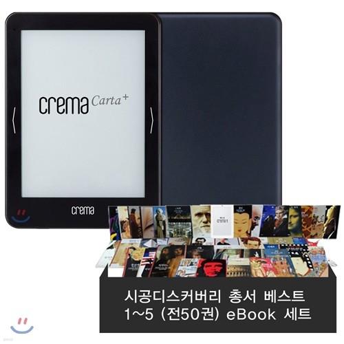 예스24 크레마 카르타 플러스 + 시공디스커버리 총서 베스트 1~5 (전50권) eBook 세트