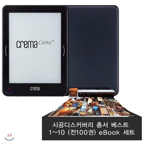 예스24 크레마 카르타 플러스 + 시공디스커버리 총서 베스트 6~10 (전50권) eBook 세트