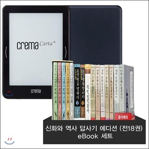 예스24 크레마 카르타 플러스 + 신화와 역사 답사기 에디션 (전18권) eBook 세트