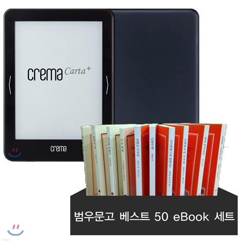 예스24 크레마 카르타 플러스 + 범우문고 베스트 50 eBook 세트