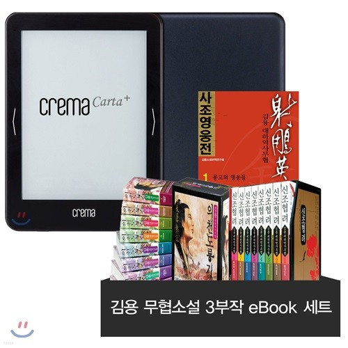 예스24 크레마 카르타 플러스 + 김용 무협소설 3부작 eBook 세트