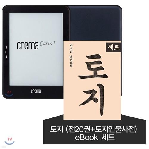 예스24 크레마 카르타 플러스 + 토지(전20권+토지인물사전) eBook 세트