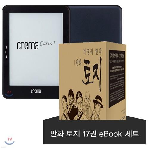 예스24 크레마 카르타 플러스 + 만화 토지 17권 eBook 세트