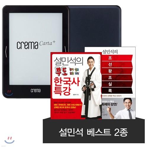 예스24 크레마 카르타 플러스 + 설민석 베스트 2종 eBook 세트