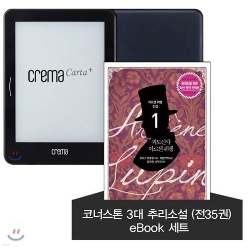 예스24 크레마 카르타 플러스 + 코너스톤 3대 추리소설 (전35권) eBook 세트