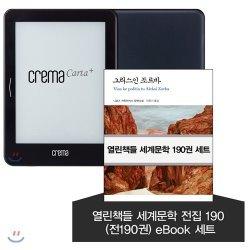 크레마 카르타 플러스 + 열린책들 세계문학 전집 190