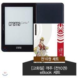 예스24 크레마 카르타 플러스(crema carta+) + [고화질] 객주 (전10권) eBook 세트