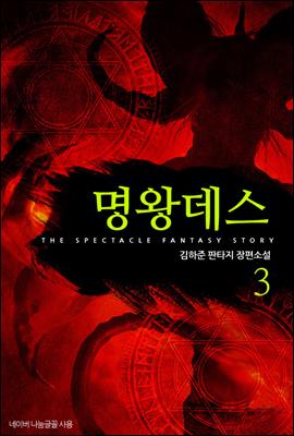 [대여] 명왕데스 3