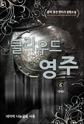 [대여] 클라우드 영주 6 (완결)