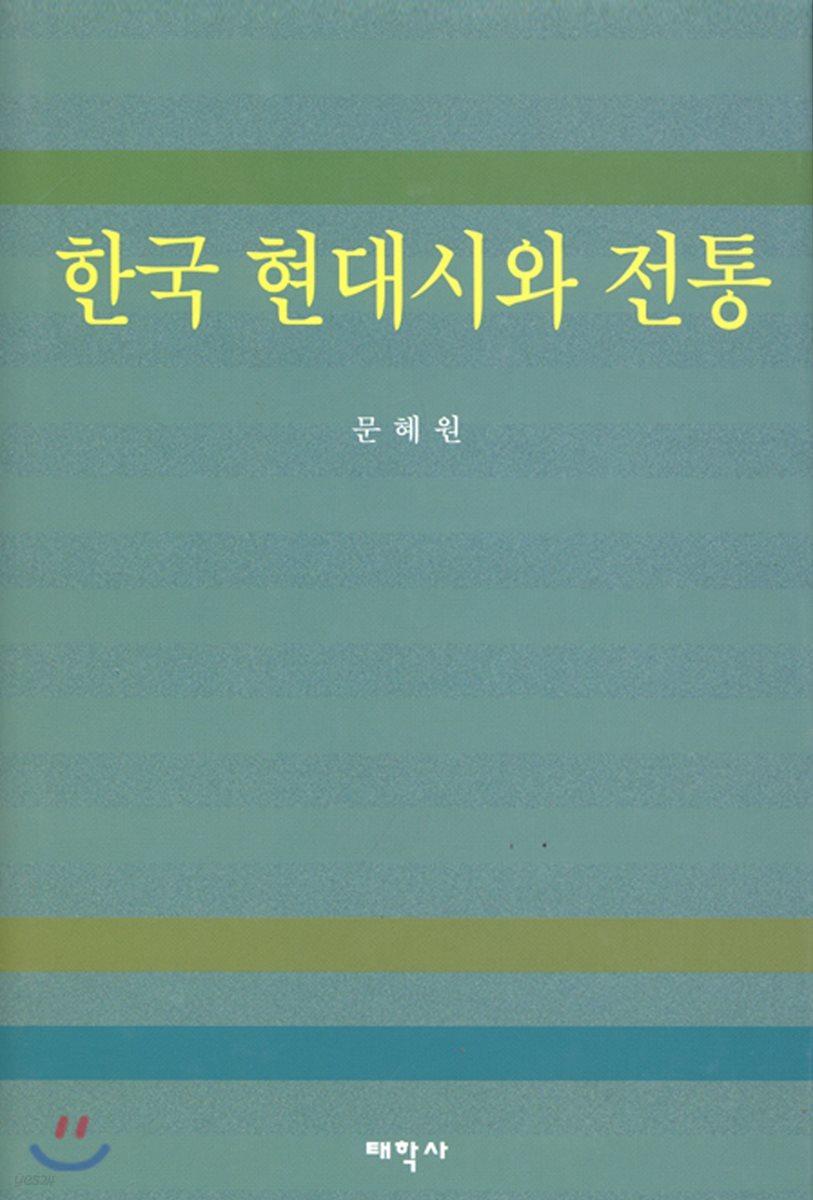 한국 현대시와 전통