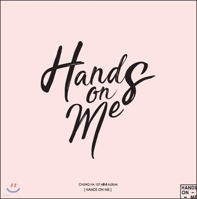청하 - 미니앨범 1집 : Hands On Me