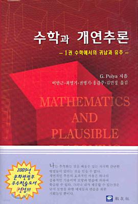 수학과 개연 추론