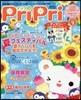 PriPri 2017年7月號
