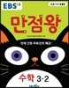 EBS 초등 기본서 만점왕 수학 3-2 (2017년)