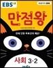 EBS 초등 기본서 만점왕 사회 3-2 (2017년)