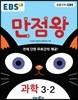 EBS 초등 기본서 만점왕 과학 3-2 (2017년)
