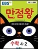 EBS 초등 기본서 만점왕 수학 4-2 (2017년)