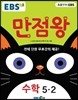 EBS 초등 기본서 만점왕 수학 5-2 (2017년)