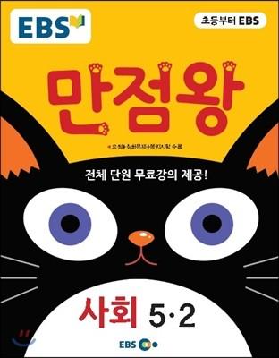 EBS 초등 기본서 만점왕 사회 5-2 (2017년)