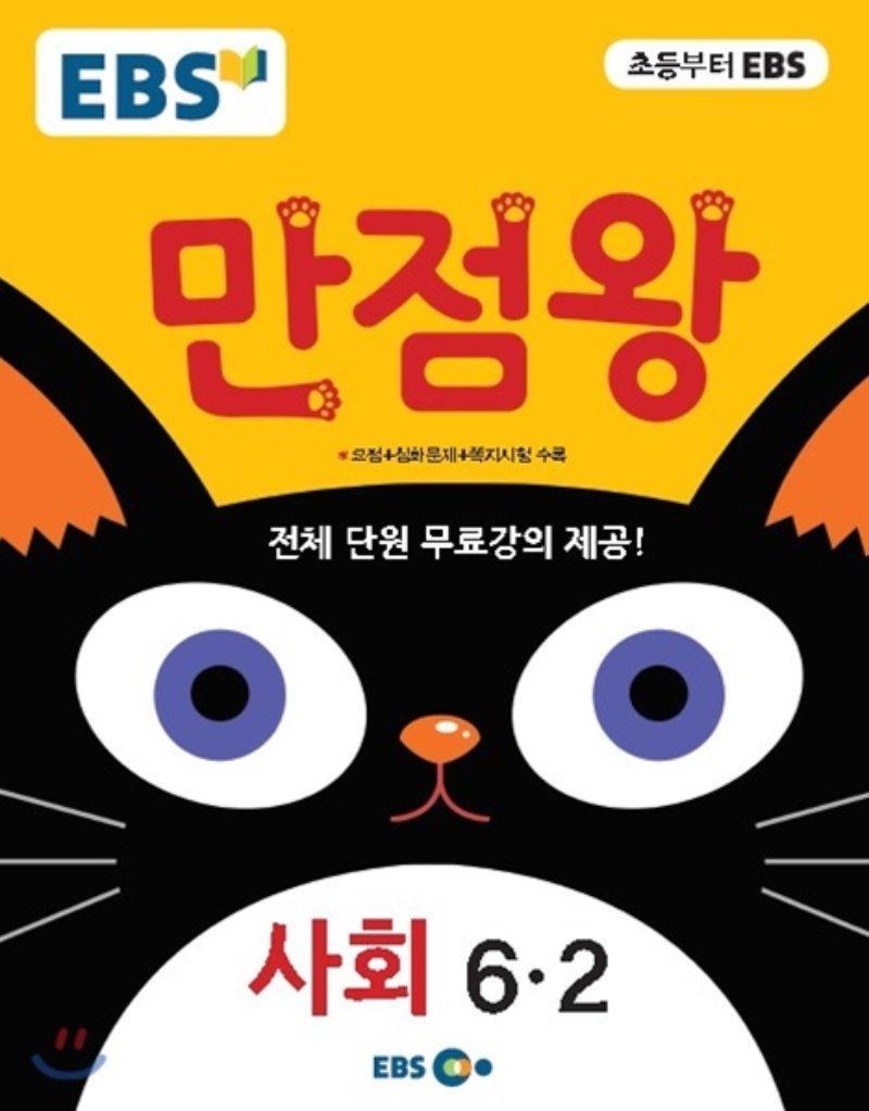 EBS 초등 기본서 만점왕 사회 6-2 (2017년)