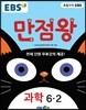 EBS 초등 기본서 만점왕 과학 6-2 (2017년)