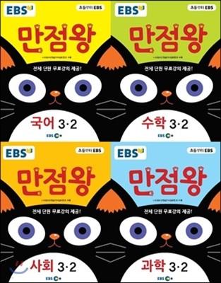 EBS 초등 기본서 만점왕 세트 3-2 (2017년)