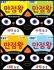 EBS 초등 기본서 만점왕 세트 5-2 (2017년)