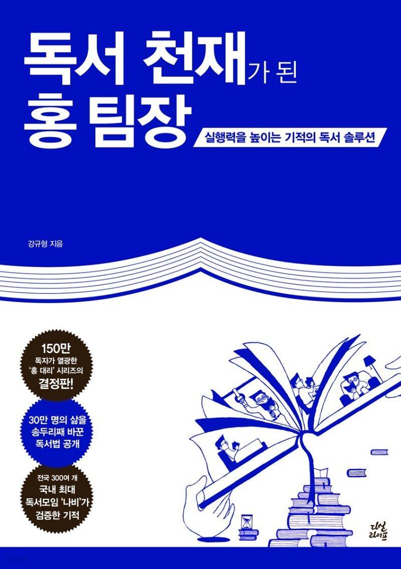 [대여] 독서 천재가 된 홍 팀장