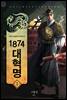 1874대혁명 01