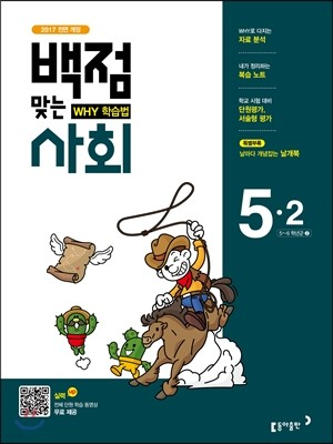 동아 백점 맞는 사회 5-2 (2017년)