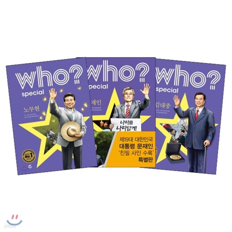 후 who? special 문재인 + 노무현 + 김대중 세트