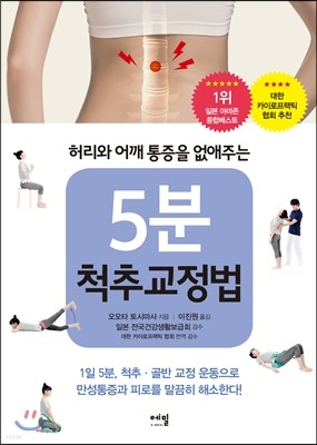 5분 척추교정법