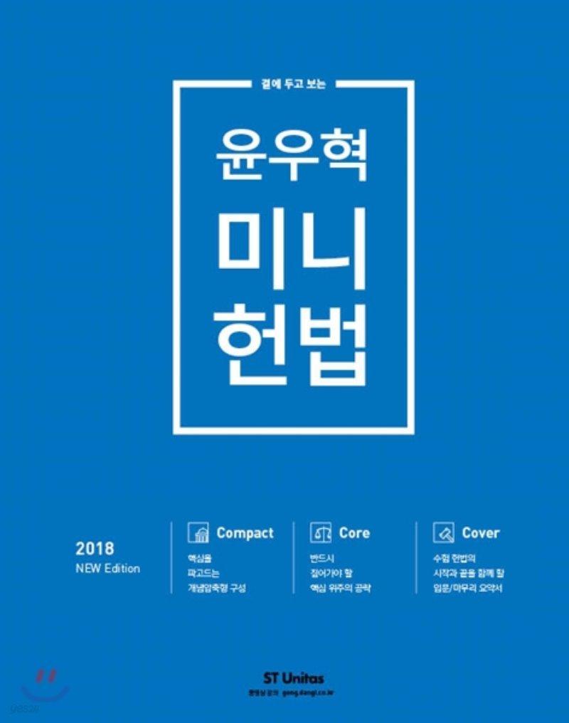 2018 윤우혁 미니 헌법