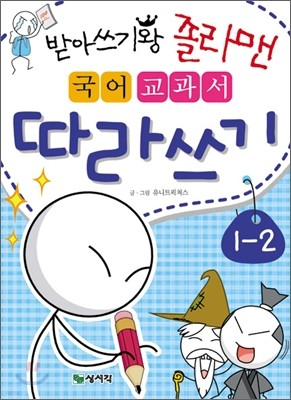 받아쓰기왕 졸라맨 국어 교과서 따라쓰기 1-2