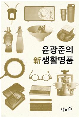 윤광준의 新생활명품