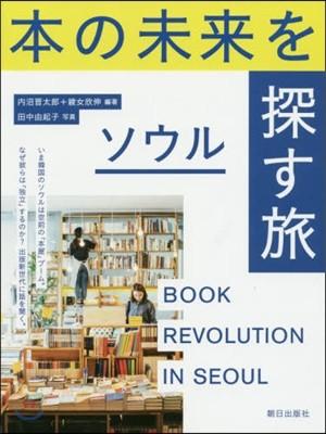本の未來を探す旅 ソウル