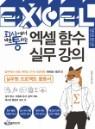 [중고] 회사에서 바로 통하는 엑셀 함수 실무 강의