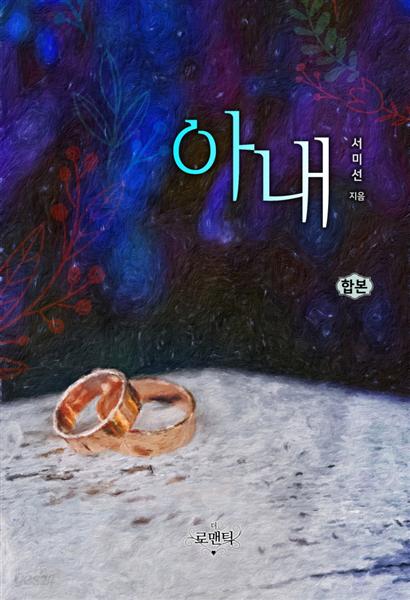 [합본] 아내 (전2권/완결)