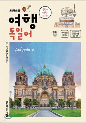 시원스쿨 여행 독일어