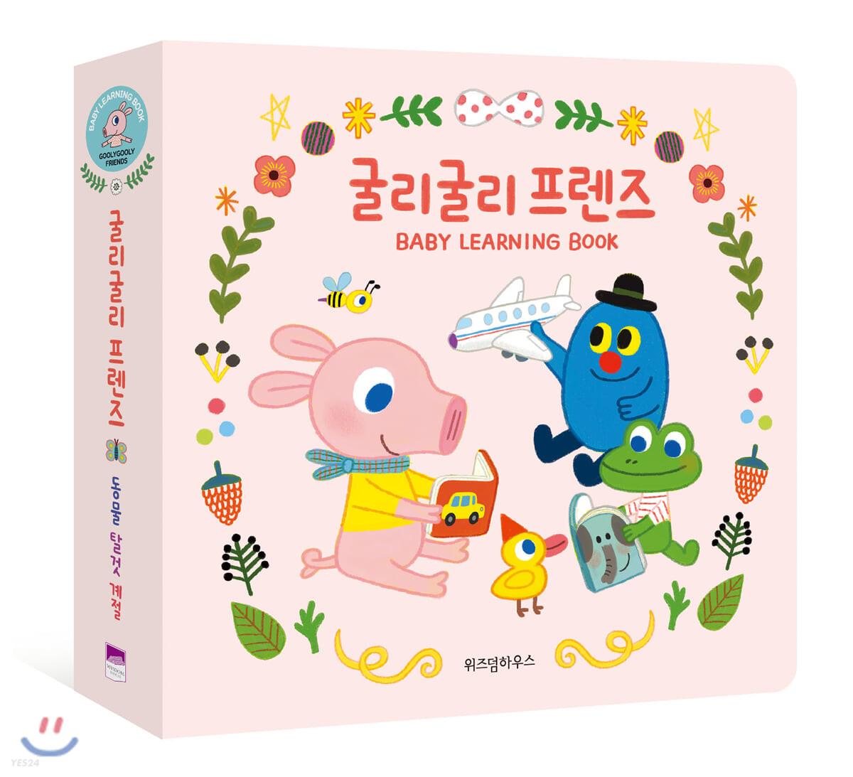 굴리굴리 프렌즈 BABY LEARNING BOOK 세트