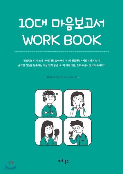 10대 마음보고서 WORK BOOK