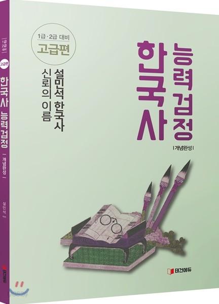설민석 한국사능력검정 개념완성 고급편 1, 2급