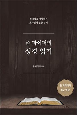 존 파이퍼의 성경 읽기 : 하나님을 경험하는 초자연적 말씀 읽기