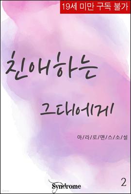 [19금]친애하는 그대에게 2권 [완결]