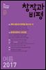창작과비평 176호(2017년 여름)